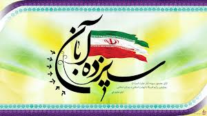 فرا رسیدن ماه صفر بر همه مسلمانان جهان تسلیت باد