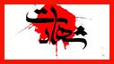 پیام رییس سازمان آتش نشانی رشت به مناسبت فرا رسیدن بیست و سومین سالگرد شهادت آتش نشانان شهید عبدی و مرادی