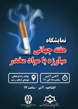 سازمان فرهنگی اجتماعی ورزشی شهرداری رشت :تشریح برنامه های هفته جهانی مبارزه با مواد مخدر
