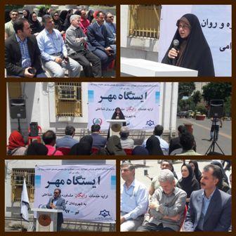 سازمان فرهنگی،اجتماعی و ورزشی شهرداری رشت :برپایی ایستگاه مهر