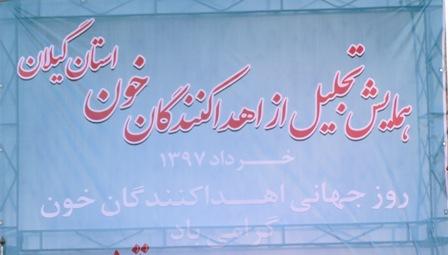 سازمان فرهنگی اجتماعی ورزشی شهرداری رشت : تجلیل از اهدا کنندگان خون در پیاده راه فرهنگی رشت