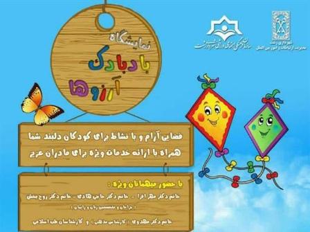 سازمان فرهنگی، اجتماعی و ورزشی شهرداری رشت : » نمایشگاه «بادبادک آرزوها  » با موضوع عفاف وحجاب