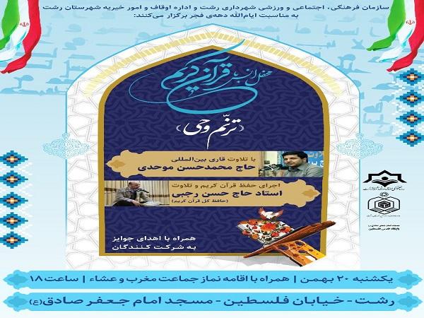 سازمان  فرهنگی ، اجتماعی و ورزشی شهرداری رشت: برگزاری محفل انس با قرآن به مناسبت دهه فجر
