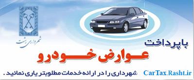 شهروندان محترم با پرداخت بموقع عوارض سالیانه خودرو ،مشمول جریمه تأخیر نخواهید بود.